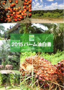 palmoilwp2015s