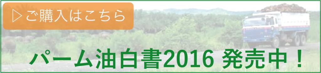 palm2016-banner